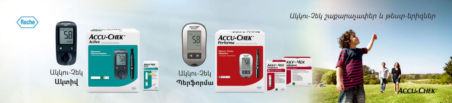 Accu-chek-slider