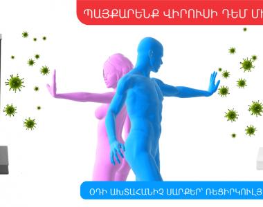 Լեհական արտադրության Ռեցիրկուլյատոր