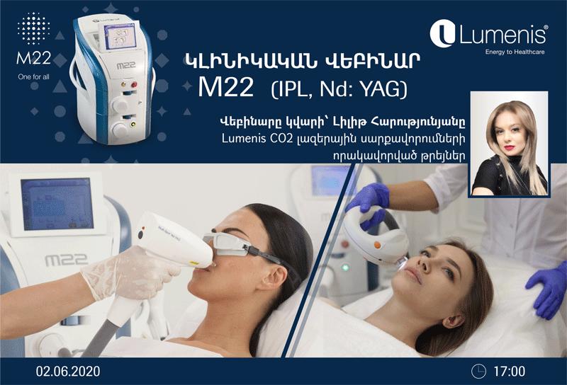 Lumenis M22 սարքավորման կլինիկական վեբինար