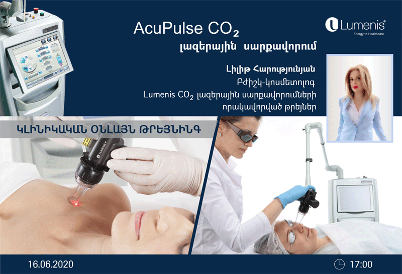 AcuPulse CO2 լազերային սարքավորումAcuPulse CO2 լազերային սարքավորում