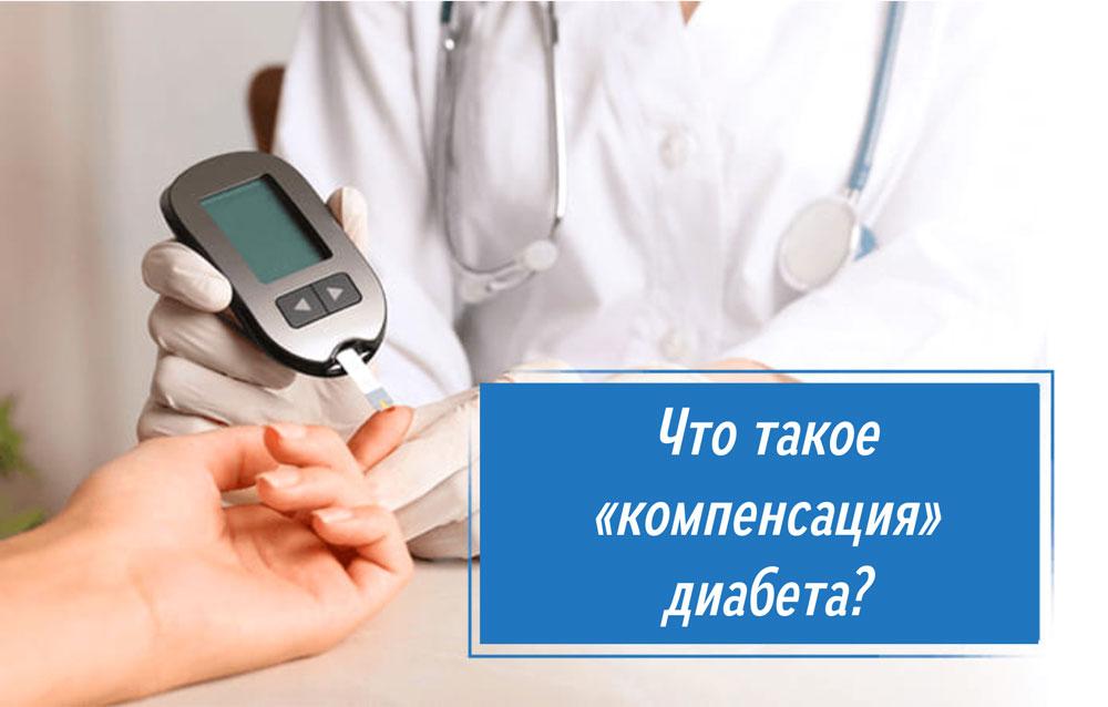 Что такое «компенсация» диабета.