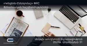 Ֆինանսական հաշվետվություն